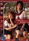 Video: After School Japanese Lesbians - Hina & Mari